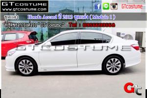 Honda-Accard-ปี-2013-ชุดแต่ง-(-Modulo-1-)4