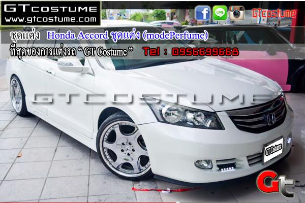แต่งรถ HONDA Honda-Accord G8 ปี 2008-2012 ชุดแต่ง Mode Perfume