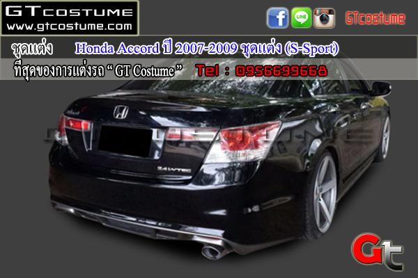 แต่งรถ Honda Accord ปี 2007-2009 ชุดแต่ง S Sport