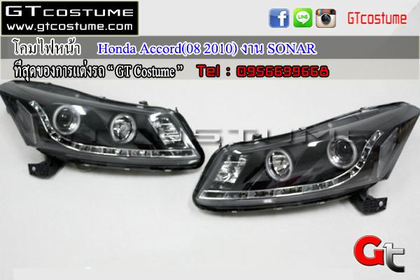 แต่งรถ Honda Accord 2008-2012 โคมไฟหน้าแต่ง V1