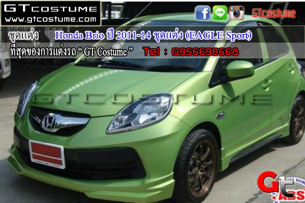 ชุดแต่ง HONDA Honda Brio ปี 2011-14 (EAGLE Sport)