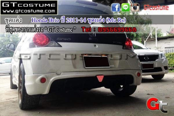 แต่งรถ Honda Brio ปี 2011-2014 ชุดแต่ง Mugen Rs
