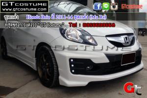 Honda-Brio-ปี-2011-14-ชุดแต่ง-(Mu-Rs)