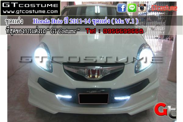 ชุดแต่ง HONDA Honda Brio ปี 2011-14 ( Mu V.1 )