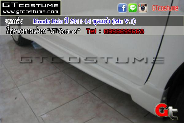 แต่งรถ Honda Brio ปี 2011-2014 ชุดแต่ง Mugen V1