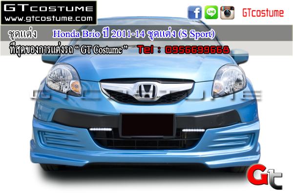 ชุดแต่ง HONDA Honda Brio ปี 2011-14 (S Sport)