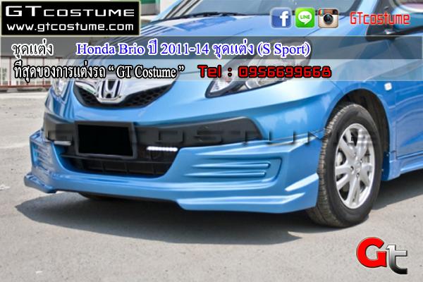 แต่งรถ Honda Brio ปี 2011-2014 ชุดแต่ง S Sport