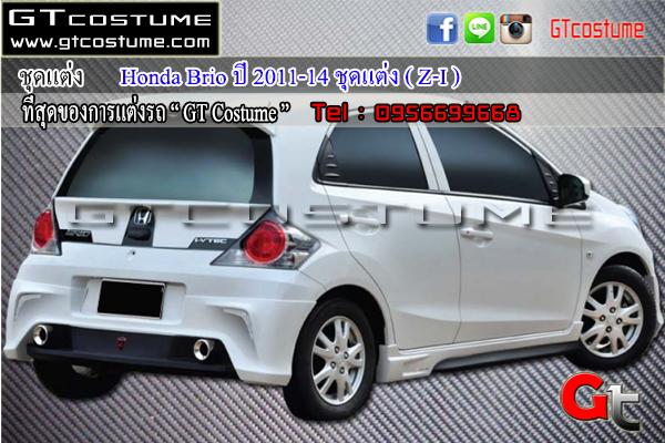 แต่งรถ Honda Brio ปี 2011-2014 ชุดแต่ง Z1