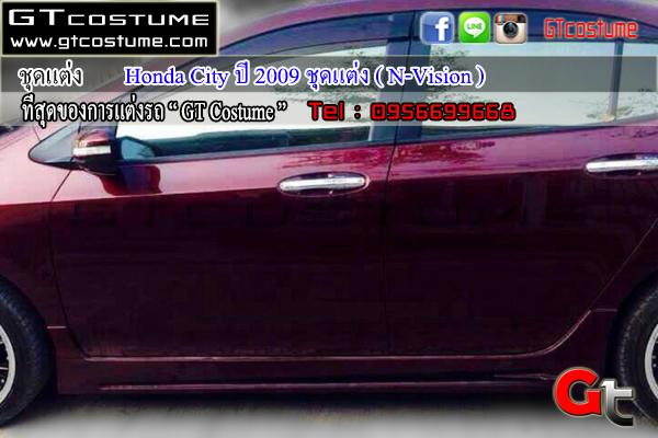 แต่งรถ HONDA City ปี 2009-2012 ชุดแต่ง N Vision