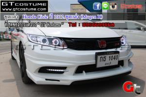 Honda-Civic-ปี-1012.ชุดแต่ง-(Mugen-R)-1