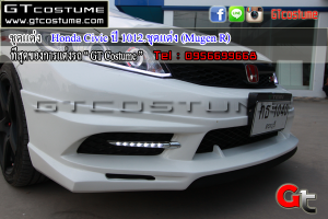 Honda-Civic-ปี-1012.ชุดแต่ง-(Mugen-R)-3