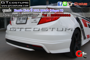 Honda-Civic-ปี-1012.ชุดแต่ง-(Mugen-R)-4