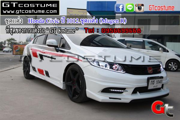 แต่งรถ HONDA Civic FB ปี 2012 ชุดแต่ง Mugen R