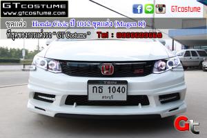 Honda-Civic-ปี-1012.ชุดแต่ง-(Mugen-R)-8