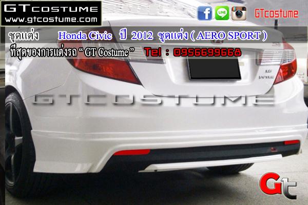 แต่งรถ Honda Civic ปี 2012 ชุดแต่ง AERO SPORT