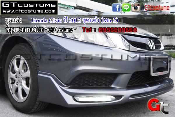 แต่งรถ Honda Civic FB 2012-2015 ชุดแต่ง Mu 2