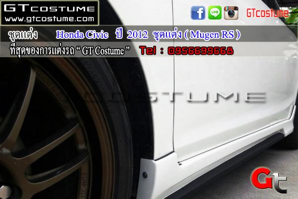 แต่งรถ Honda Civic ปี 2012-2014 ชุดแต่ง Mugen RS