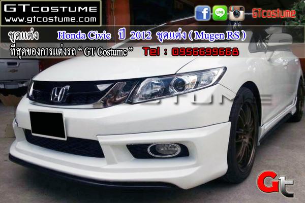 แต่งรถ Honda Civic ปี 2012 ชุดแต่ง Mugen RS