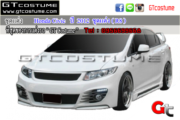 แต่งรถ Honda Civic FB ปี 2012-2014 ชุดแต่ง R8