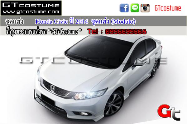 แต่งรถ Honda Civic ปี 2014 ชุดแต่ง Modulo