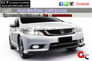 Honda-Civic-ปี-2014--ชุดแต่ง-(Modulo)3