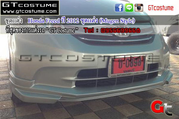 แต่งรถ HONDA Freed ปี 2012 ชุดแต่ง Mugen Style