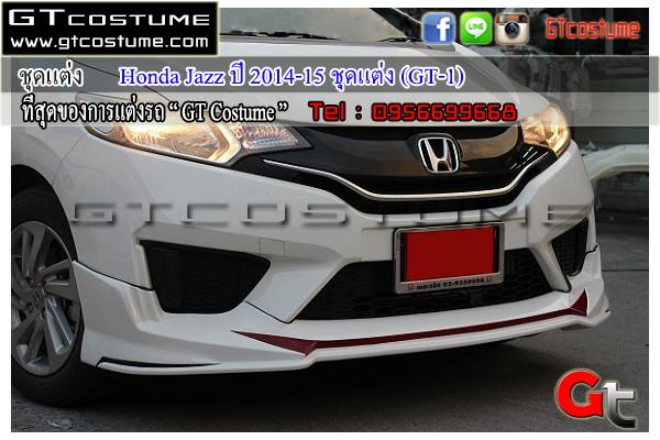 แต่งรถ HONDA Honda Jazz ปี 2014-2015 ชุดแต่ง GT 1