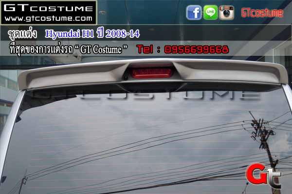 แต่งรถ HYUNDAI H1 ปี 2008-2014 ชุดแต่ง V4