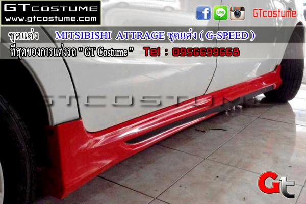 แต่งรถ MITSUBISHI ATTRAGE 2013 ชุดแต่ง G SPEED