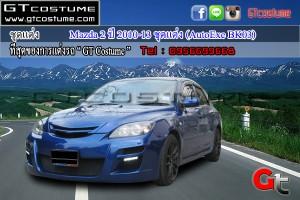 Mazda 2 ปี 2010-13 ชุดแต่ง (AutoExe BK03)