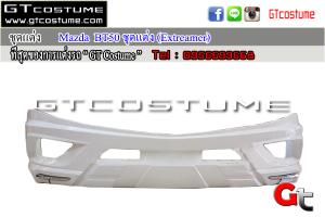 Mazda--BT50-ชุดแต่ง-(Extreamer)