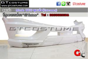 Mazda--BT50-ชุดแต่ง-(Extreamer)1