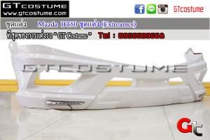Mazda--BT50-ชุดแต่ง-(Extreamer)2