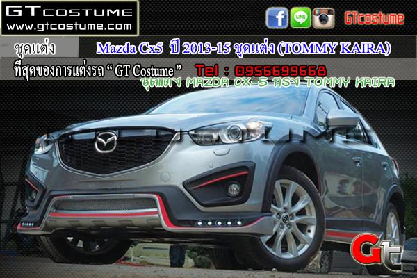 แต่งรถ Mazda Cx5 ปี 2013-2015 ชุดแต่ง TOMMY KAIRA