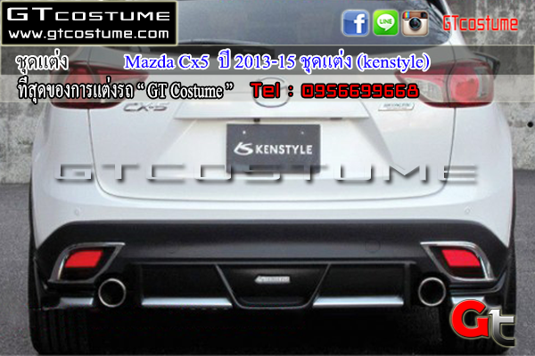 แต่งรถ Mazda Cx5 ปี 2013-2015 ชุดแต่ง Kenstyle