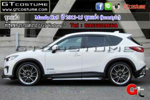 Mazda-Cx5--ปี-2013-15-ชุดแต่ง-(kenstyle)3