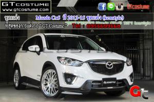 Mazda-Cx5--ปี-2013-15-ชุดแต่ง-(kenstyle)4