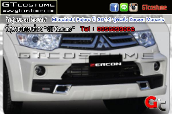 แต่งรถ Mitsubishi Pajero ปี 2014 ชุดแต่ง Zercon Monaris