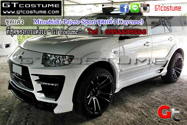 แต่งรถ MITSUBISHI Pajero Sport 2008-2013 ชุดแต่ง Cayenne