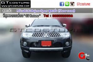 Mitsubishi-Pajero-Sport-ชุดแต่ง-(Show-room)-1