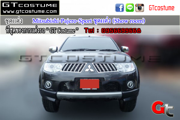 แต่งรถ MITSUBISHI Pajero 2008-2012 ชุดแต่ง Show Room