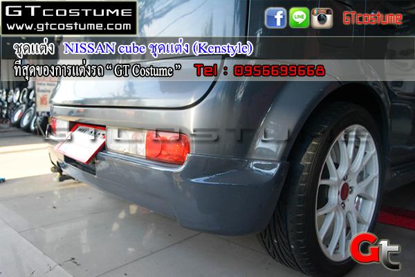 แต่งรถ NISSAN Cube ปี 2002-2011 ชุดแต่ง Kenstyle