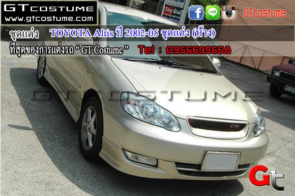 แต่งรถ TOYOTA Altis 2002-2005 ชุดแต่ง ห้าง
