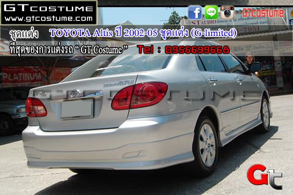 แต่งรถ Toyota Altis 2001-2005 ชุดแต่ง G Limited