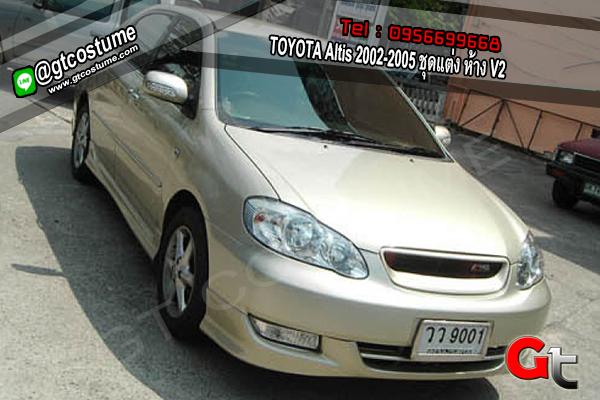 แต่งรถ TOYOTA Altis 2002-2005 ชุดแต่ง ห้าง V2