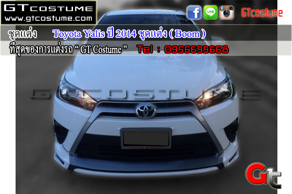 แต่งรถ TOYOTA Yalis ปี 2014-2017 ชุดแต่ง Boom