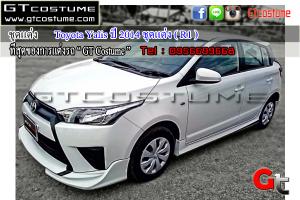 Toyota Yalis ปี 2014 ชุดแต่ง ( R1 )