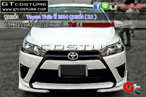 Toyota-Yalis-ปี-2014-ชุดแต่ง-(-R1-)-1