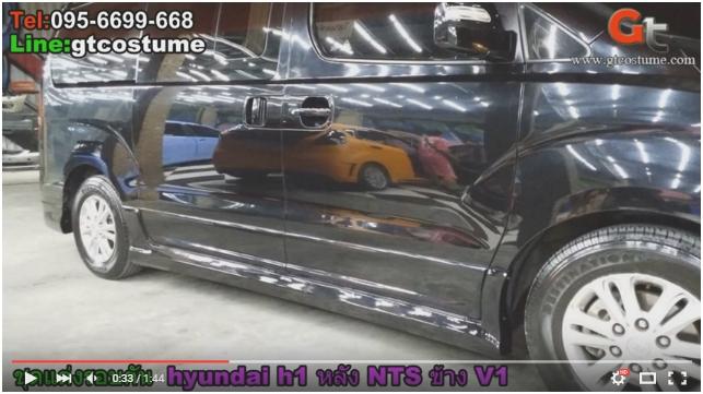 แต่งรถ HYUNDAI H1 MC ปี 2013 ชุดแต่ง NTS