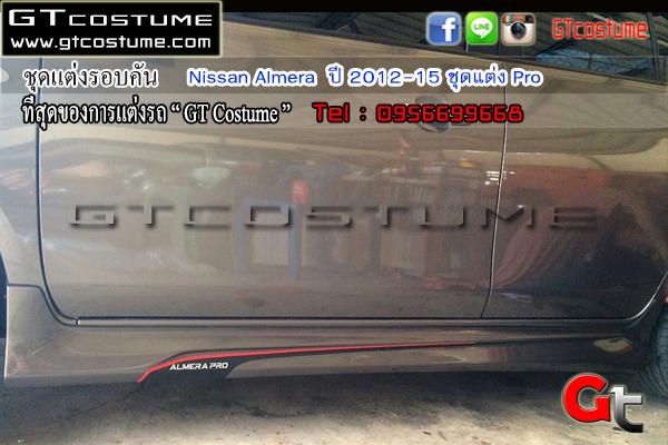แต่งรถ NISSAN Almera Pro ปี 2014 ชุดแต่ง PRO